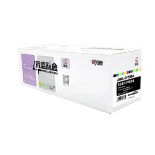 莱盛LSWL-CF500A 202A黑色硒鼓(适用于M254/M280/M280/M281)