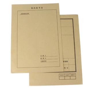 信发(TRNFA)A4纸档案封面纸100套 档案卷封皮 卷内备考表 文档卷宗装订凭证封面