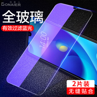 柏奈儿(BONAIER)小米Play非全屏抗蓝光手机贴膜 高清防爆防指纹玻璃膜