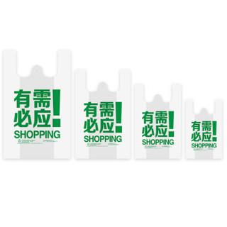 笑妈妈 手提超市购物袋 加厚便携背心马夹塑料袋 中号1000只(加厚款)