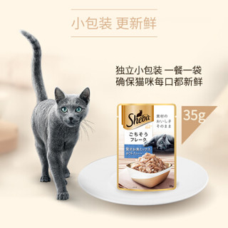 希宝原装进口猫粮 甄选肉块软包猫罐头 吞拿鱼巴丁鱼 成猫1*35g单袋装