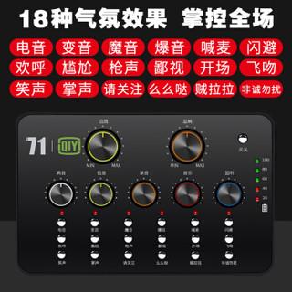 爱奇艺i71 K23声卡麦克风话筒套装手机直播k歌电脑主播喊麦录音设备外置耳机/支架