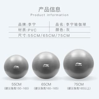 李宁(LI-NING)瑜伽球 65cm加厚防滑健身球 专业防爆材质男女通用孕妇助产弹力球 赠全套充气装备 灰色