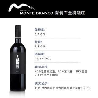 蓝图(Alento) 葡萄牙原瓶进口珍藏干红葡萄酒 阿莲特茹家庭聚会佳节送礼红酒750ml