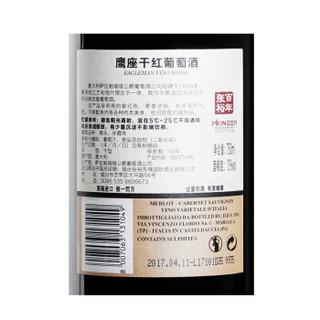 张裕先锋 意大利进口酒    鹰座 干红葡萄酒750ml