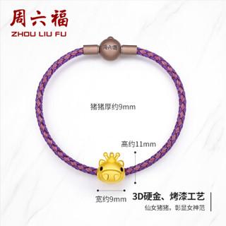 周六福 珠宝萌猪星球系列仙女猪猪黄金转运珠送手绳 定价ADKQ163843 约1.2-1.39g