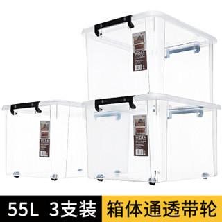 Citylong 禧天龙 6320 高透可视收纳箱 55L 3个装