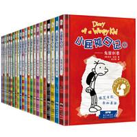 《小屁孩日记》(套装全22册)+《格蒂的超级大任务》
