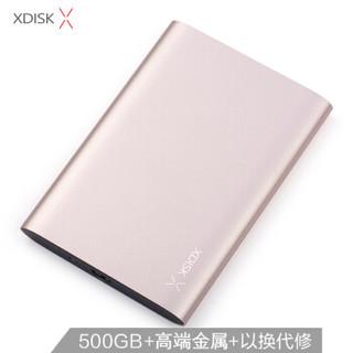 小盘(XDISK)500GB USB3.0移动硬盘X系列2.5英寸土豪金 超薄全金属高速便携时尚款 文件数据备份存储 稳定耐用