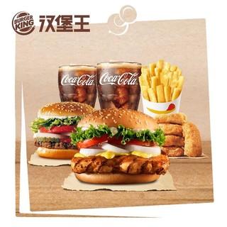 汉堡王 霸王鸡腿皇堡双人餐 单次电子兑换券