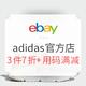 海淘活动:eBay adidas 阿迪达斯 官方店大促 三双7折+满$62-$10+新客返50E卡