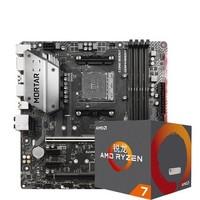 AMD 锐龙7 2700 处理器 + 微星 B450M MORTAR 主板 套装