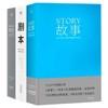 《故事+剧本+对白》(套装共3册)