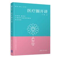 清华大学出版社 9787302496816 医疗圈开讲 (平装、非套装)
