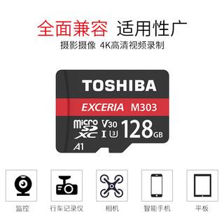 TOSHIBA 东芝 EXCERIA M303 microSD存储卡