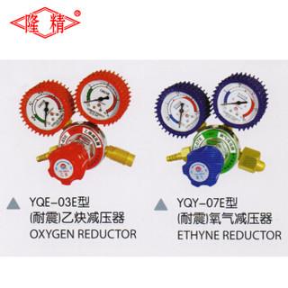隆精工具氧气减压器减压阀YQY-07B型氧气表减压器