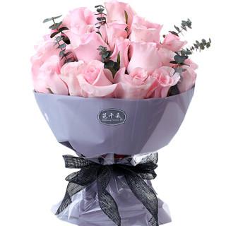 花千朵33朵粉色玫瑰花束鲜花速递同城送花母亲节520生日纪念日情人节礼物送女生女朋友老婆