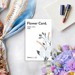 花+(flowerplus)繁花·混合鲜花兑换卡(单次含花瓶) 送礼  定制