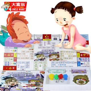 大富翁(UNCLE WANG)银牌-世界之旅 儿童休闲益智棋