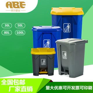 ABEPC 50L升垃圾桶塑料脚踏脚踩脚踏式大号户外厨房家用大容量办公商用商业垃圾箱大堂餐厅饭店脚踏全灰桶