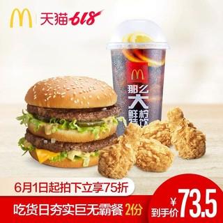 McDonald's 麦当劳 吃货日夯实巨无霸餐 2次券