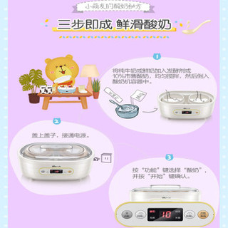 Bear 小熊 SNJ-C10P2 酸奶机 白色