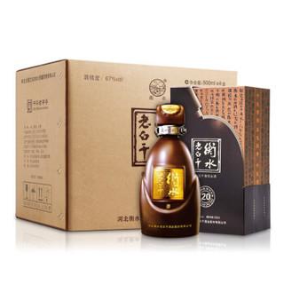 衡水老白干 古法二十 老白干香型 白酒  67度 500ml*4瓶整箱装
