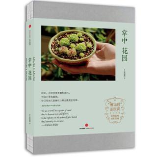 凑单品 : 《中国国家地理:掌中花园》