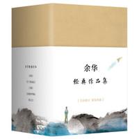 京东PLUS会员 : 《余华经典作品集》(全5册)