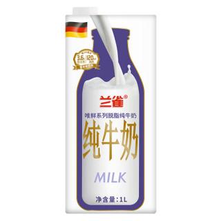 兰雀 德臻系列 3.6g原生优蛋白 脱脂纯牛奶 1L*12盒
