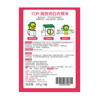 狮王(Lion)TOP高效洁白衣领净 衣领洗衣液套装250g*3(日本原装进口)
