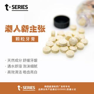韩国原装进口 T-Series 固体牙膏粒(肉桂香味)便携装 7g/盒 10粒 清新口气 去除牙垢 电动牙刷适用