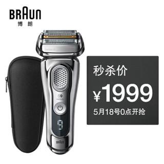 博朗(BRAUN)往复式电动剃须刀全新9系9350s德国进口全身水洗刮胡须刀(银色)