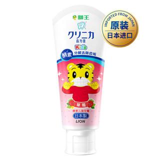 日本狮王齿力佳巧虎酵素儿童牙膏(草莓+蜜桃)60g两支特惠装(原装进口)