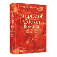 (美)斯文·贝克特 《棉花帝国:一部资本主义全球史》 (精装、非套装)