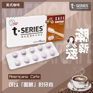 韩国原装进口 T-Series 固体牙膏粒(美式咖啡)便携装 7g/盒 10粒 抖音同款 安全护龈 炫白无水科技