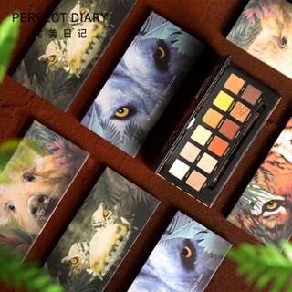 完美日记(PERFECT DIARY)探险家十二色动物眼影盘 小猪盘 12色眼影 discovery联名眼影