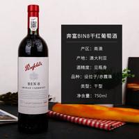 奔富Bin8 设拉子赤霞珠干红葡萄酒