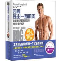 《四周练出一身肌肉:619种绝对有效的练肌肉方法》