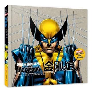 《漫威超级英雄的秘密系列》(套装共4册)