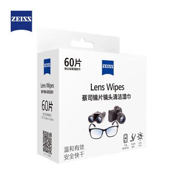 20号 0点 蔡司(ZEISS)镜头清洁 眼镜布 镜片清洁 擦镜纸 擦眼镜 清洁湿巾 60片装