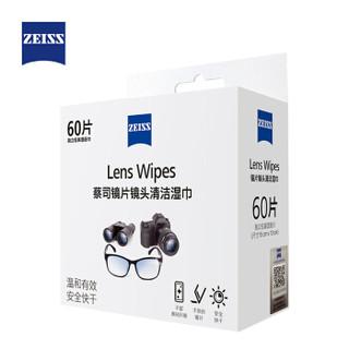 蔡司(ZEISS)镜头清洁 眼镜布 镜片清洁 擦镜纸 擦眼镜 消毒湿巾 60片装