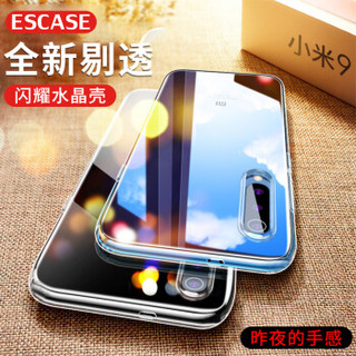 ESCASE 小米9手机壳 自营保护套硅胶透明防摔全包/软壳(带挂绳孔)简约保护套透明【真机实测】