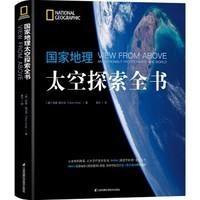 《国家地理太空探索全书》