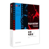 《世界电影史》(第二版)
