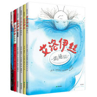 《艾洛伊丝成长绘本:一个了不起的小女孩》(精装绘本6册)
