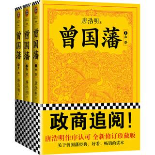 《曾国藩》(套装全3册)