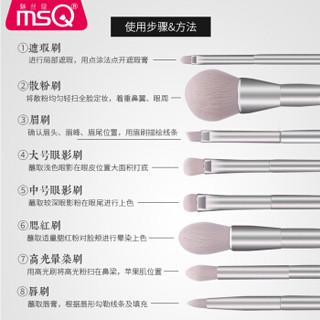 魅丝蔻(MSQ)8支银雪化妆刷套装 腮红刷散粉刷遮瑕眉刷唇刷眼影刷化妆刷子化妆工具