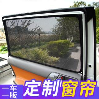 十虎新捷豹xfl坐垫专用于F-PACE XE XJL汽车窗帘遮阳帘侧窗遮光挡专用 两片