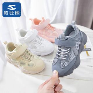 哈比熊童鞋夏季儿童鞋男童运动鞋镂空透气女童鞋子AU3662 白色(单网镂空)31码/19.6cm内长